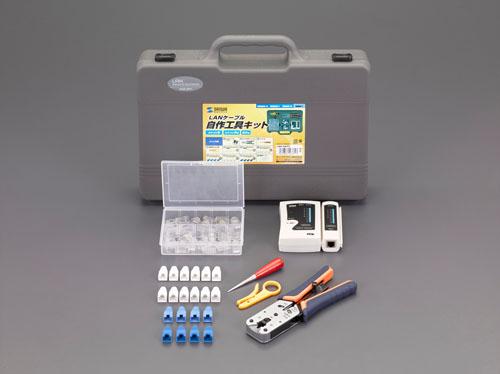 エスコ(ESCO) LANケーブル用工具セット EA764BR-100