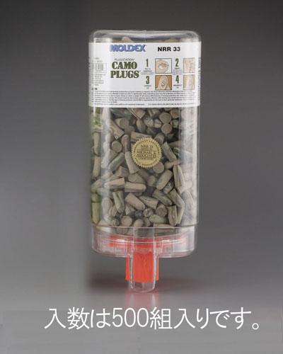 エスコ(ESCO) 耳 栓/カモフラージユ (ディスペンサー付/500組) EA800VH-23