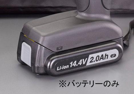 エスコ(ESCO) DC14.4V/2.0Ah 交換用バッテリー(リチウムイオン電池) EA813PB-14.4A