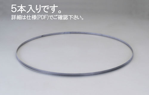 エスコ(ESCO) 1770x12.7mm/14/18T メタルバンドソー(5本) EA841XH-15
