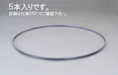 エスコ(ESCO) 1130x12.7mm/14/18T メタルバンドソー(5本) EA841XH-3
