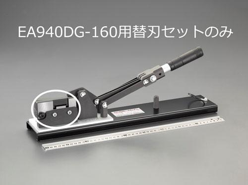 エスコ(ESCO) [EA940DG-160用] 替刃セット EA940DG-161