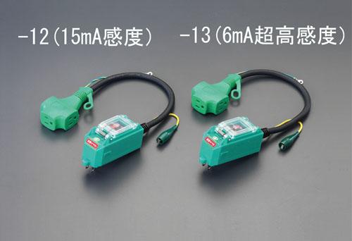 エスコ(ESCO) 15A/0.45m 漏電保護プラグ(超高感度) EA940ME-13