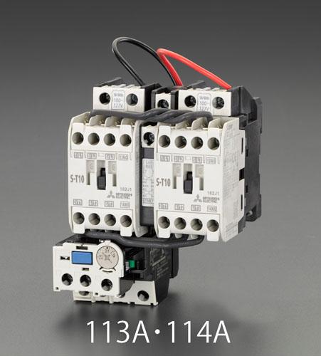 エスコ(ESCO) 200V/200V 0.4KW 電磁開閉器(可逆/標準形) EA940MV-123A