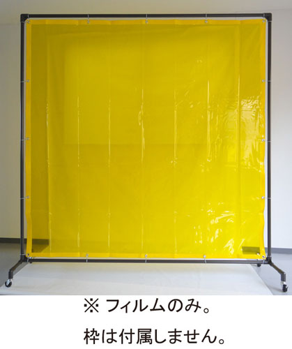 エスコ(ESCO) 1970x1970mm 溶接作業用フィルム(黄色) EA334BF-1Y