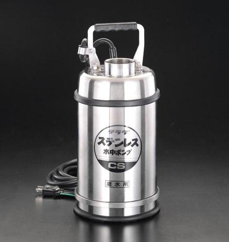 エスコ(ESCO) AC100V(50Hz)/50mm 水中ポンプ(低水位/SUS) EA345JW-50