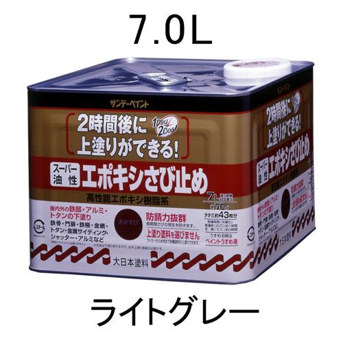 エスコ(ESCO) 7.0L [油性]エポキシ錆ビ止め塗料(ライトグレー) EA942ED-82
