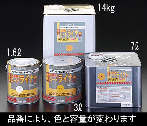 エスコ(ESCO) 14kg 水性・路面標示塗料(黄) EA942EH-82