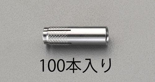 エスコ(ESCO) M6x25mm 雌ねじアンカー (ステンレス製/100本) EA945BV-6