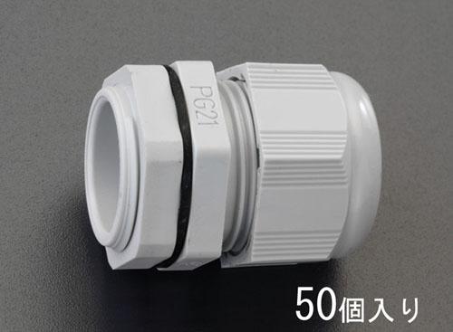 エスコ(ESCO) 7-14mm ケーブルグランド(50個) EA948HB-45