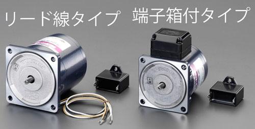 エスコ(ESCO) AC100V・90W インダクションモーター(端子箱付タイプ) EA968CC-90