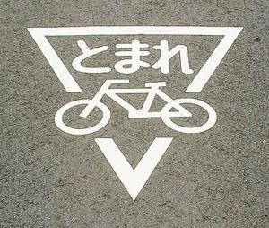 エスコ(ESCO) 800x800mm 路面道路標識(とまれ/自転車) EA983BB-17