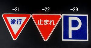 エスコ(ESCO) 600x600mm 路面道路標識(P) EA983BB-29