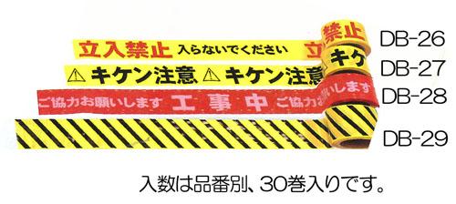 エスコ(ESCO) 70mm/50m 標識テープ(キケン注意/30巻) EA983DB-27