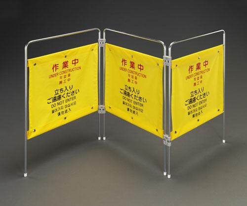 エスコ(ESCO) 1600x200x750mm 標識スタンド(作業中/3連) EA983DE-51