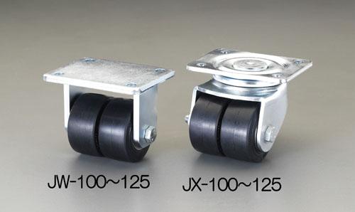 エスコ(ESCO) 125mm キャスター(固定金具・ツインホイール) EA986JW-125