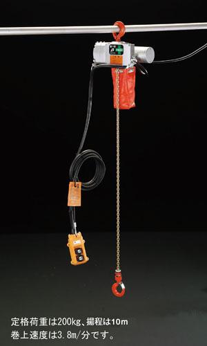 エスコ(ESCO) AC100V/200kgx10m 電動チェーンブロック EA987DD-10