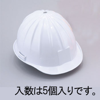 エスコ(ESCO) ヘルメット(PE製・白/5個) EA998AH-1