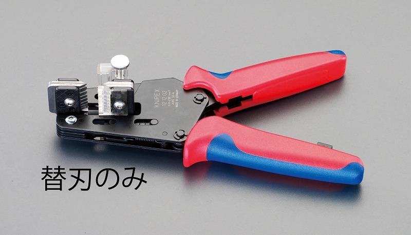 エスコ(ESCO)  (EA580KA-14用) ワイヤーストリッパー替刃 EA580KA-14A