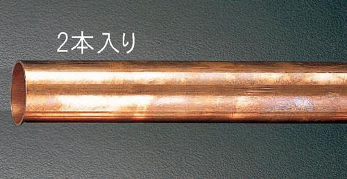 エスコ(ESCO) φ25.40x1.0x2000mm 銅管(1/2H・2本) EA440DB-10A