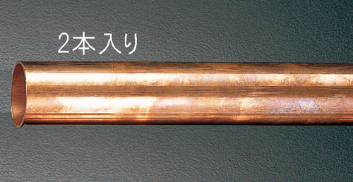 エスコ(ESCO) φ22.22x1.0x2000mm 銅管(1/2H・2本) EA440DB-7A