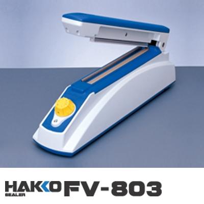 白光(HAKKO) 卓上シーラー FV803-01