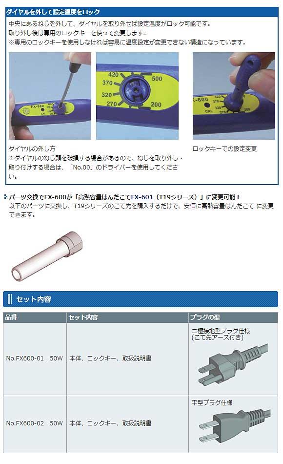 FX600-02 FX-600 溫調型焊鐵 (扁插) 白 (HAKKO)