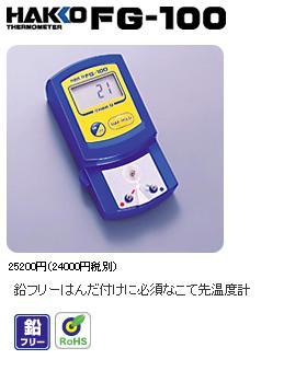白光(HAKKO) こて先温度計 FG100-01