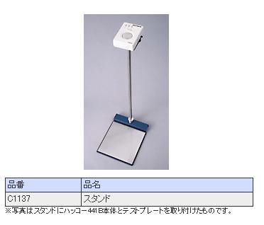 白光(HAKKO) スタンド C1137
