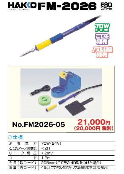 白光(HAKKO) こて部 コンバージョンキット FM2026-05