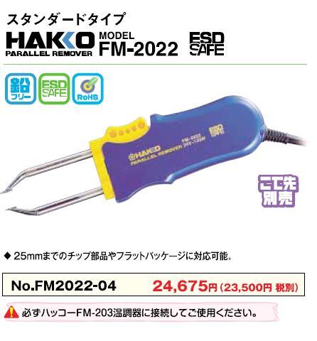白光(HAKKO) こて部 コンバージョンキット FM2022-04