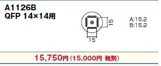白光(HAKKO) ホットエアー用(従来タイプ)交換ノズル QFP14×14用 A1126B