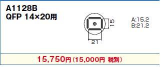白光(HAKKO) ホットエアー用(従来タイプ)交換ノズル QFP14×20用 A1128B