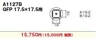 白光(HAKKO) ホットエアー用(従来タイプ)交換ノズル QFP17.5×17.5用 A1127B