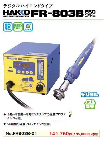白光(HAKKO) SMDリワーク FR803B-01