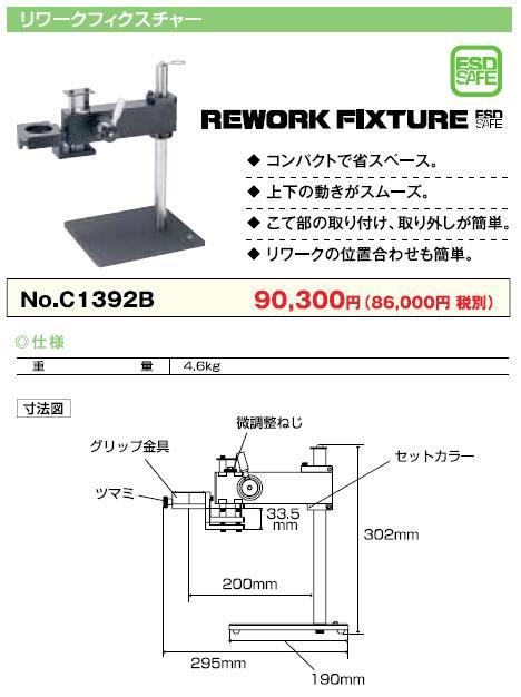 白光(HAKKO) リワークフィクスチャー C1392B