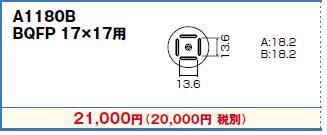 白光(HAKKO) ホットエアー用(従来タイプ)交換ノズル BQFP17×17用 A1180B