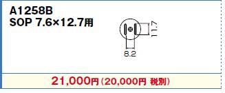 白光(HAKKO) ホットエアー用(従来タイプ)交換ノズル SOP7.6×12.7用 A1258B