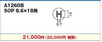 白光(HAKKO) ホットエアー用(従来タイプ)交換ノズル SOP8.6×18用 A1260B