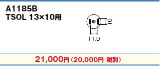 白光(HAKKO) ホットエアー用(従来タイプ)交換ノズル TSOL13×10用 A1185B