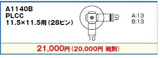 白光(HAKKO) ホットエアー用(従来タイプ)交換ノズル PLCC11.5×11.5用 A1140B