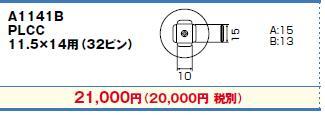 白光(HAKKO) ホットエアー用(従来タイプ)交換ノズル PLCC11.5×14用(32ピン) A1141B