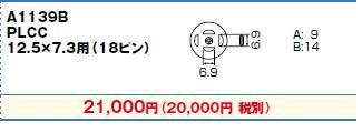 白光(HAKKO) ホットエアー用(従来タイプ)交換ノズル PLCC12.5×7.3用(18ピン) A1139B