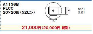 白光(HAKKO) ホットエアー用(従来タイプ)交換ノズル PLCC20×20用(52ピン) A1136B