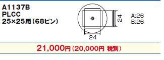 白光(HAKKO) ホットエアー用(従来タイプ)交換ノズル PLCC25×25用(68ピン) A1137B