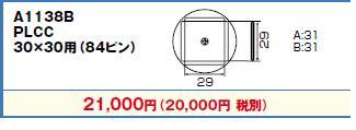 白光(HAKKO) ホットエアー用(従来タイプ)交換ノズル PLCC30×30用(84ピン) A1138B