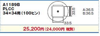 白光(HAKKO) ホットエアー用(従来タイプ)交換ノズル PLCC34×34用(100ピン) A1189B