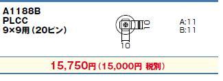 白光(HAKKO) ホットエアー用(従来タイプ)交換ノズル PLCC9×9用(20ピン) A1188B