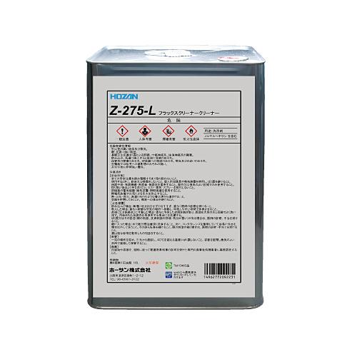 ホーザン(HOZAN) フラックスクリーナー(原液) 16L Z-275-L
