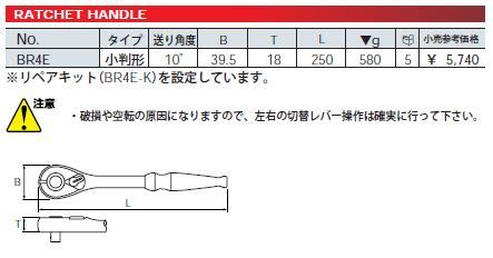 Ratchet handle BR4E KTC (Kyoto tool)